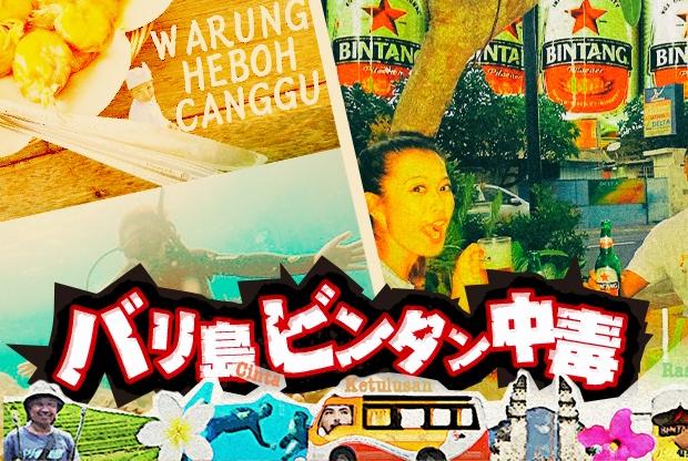 バリ島:ウブドに行くなら絶対に行くべきオーガニックレストラン