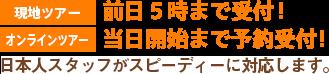 前日5時まで予約受付!日本人スタッフがスピーディーに対応します。