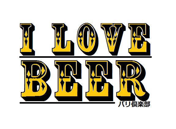 バリ島ビンタンビールの価格とおすすめのお店情報