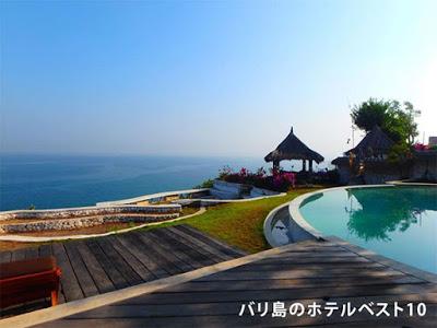 バリ島の人気ホテルベスト10