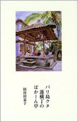 バリ島のことならこの本!