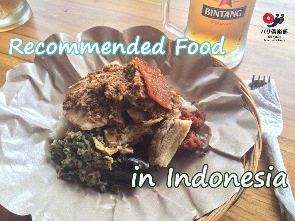 バリ島おすすめ料理