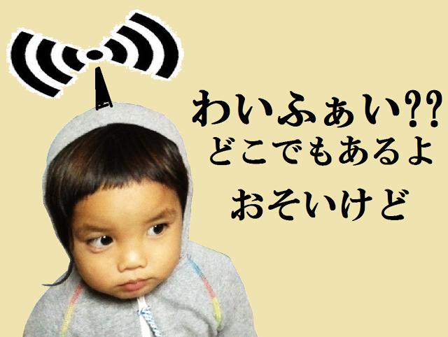 バリ島インターネットWiFI事情とコンビニでの接続方法