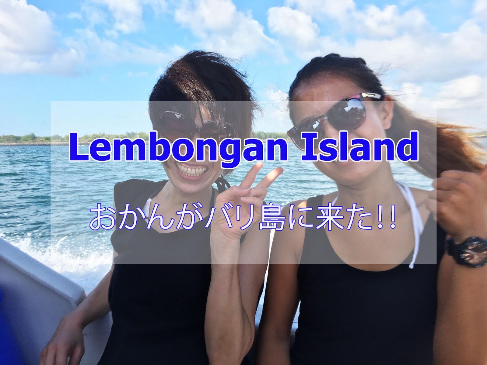 バリ島レンボンガン島ツアー
