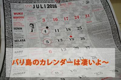 バリ島のカレンダー