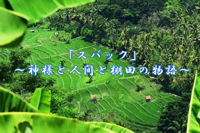 バリ島世界遺産、スバック