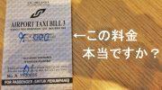 【最新版】バリ島空港タクシーの基本情報と料金表、詐欺未遂の実例