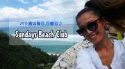 祝28歳。バリ島でイケてるビーチクラブ、Sundays Beach Club(旧Fin's Beach Club)で豪遊してきた話。