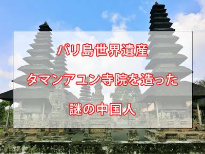 タマンアユン寺院を造った人