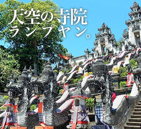 天空の寺院・ランプヤンに行こう