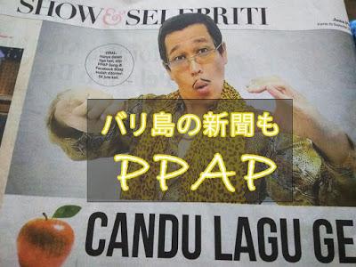 PPAPがバリ島上陸