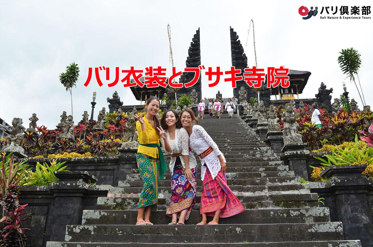 バリ島ブサキ寺院で衣装体験