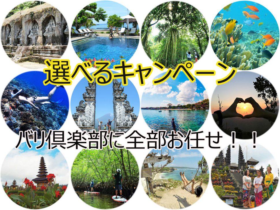 バリ島レンボンガン島ツアーキャンペーン