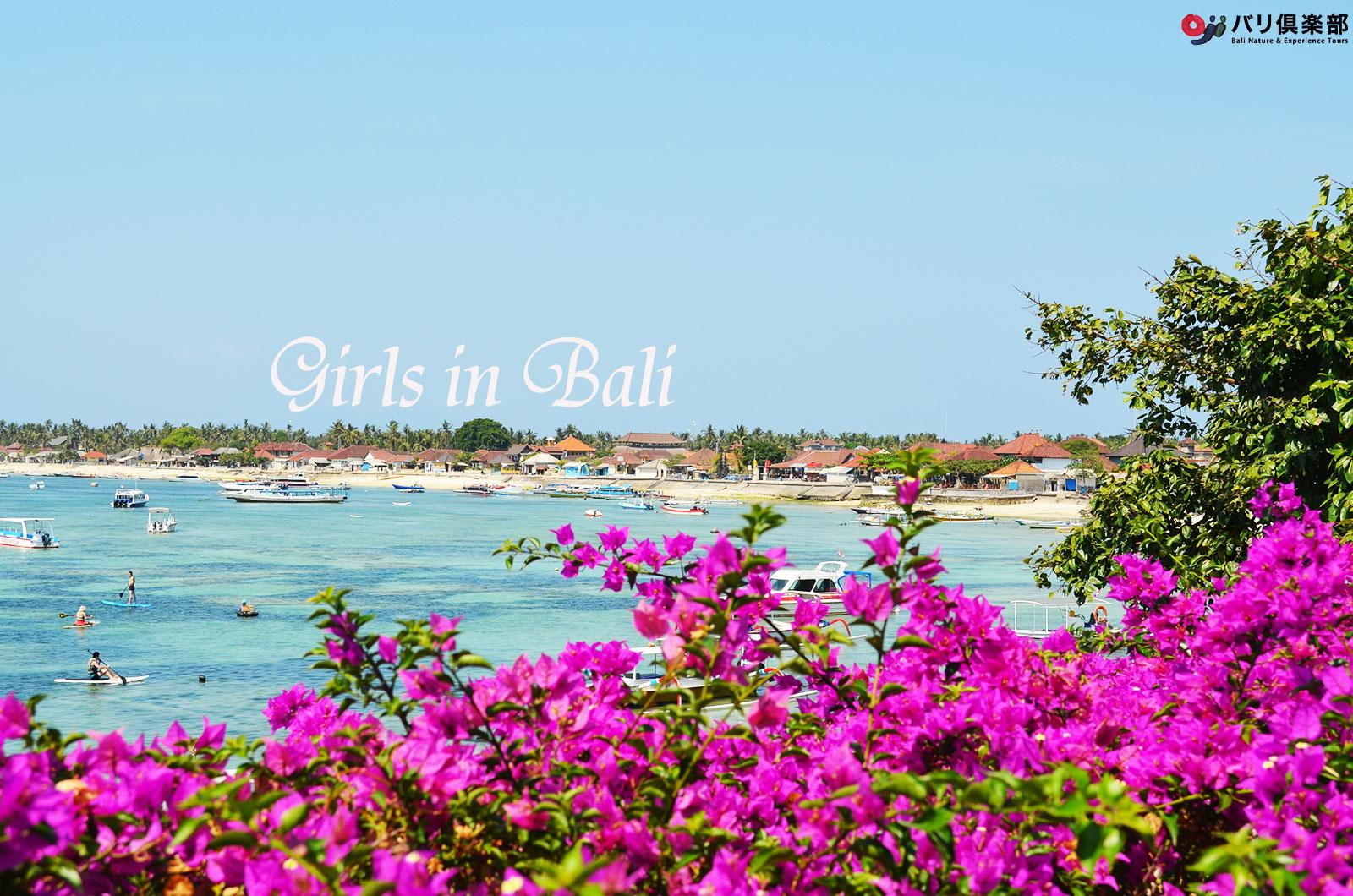 バリ島,女の子,ブログ