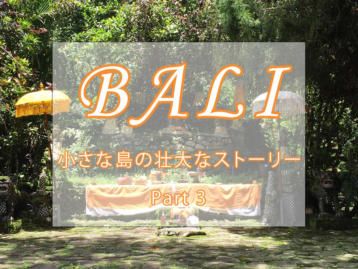バリ島壮大な歴史