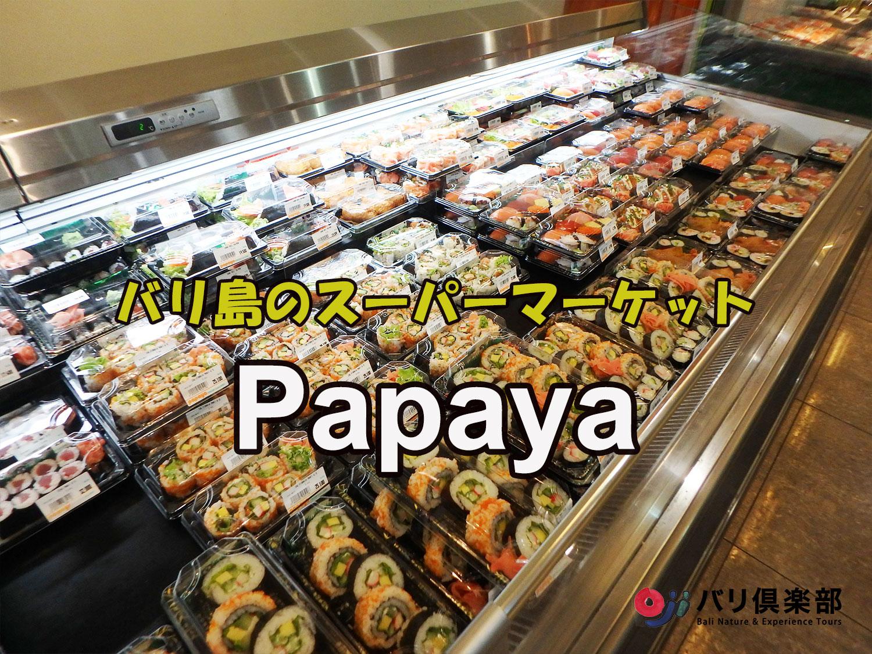 バリ島スーパーマーケット