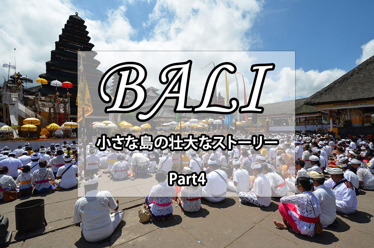 バリ島物語
