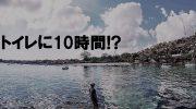 【バリ島速報】日本人男性がレンボンガン島のトイレに10時間閉じ込められる事故が発生
