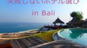 バリ島旅行で失敗しないホテルの選び方
