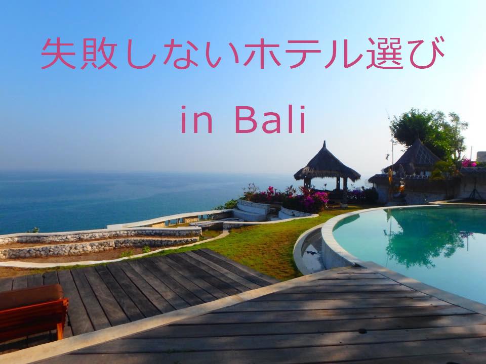 バリ島で失敗しないホテル選び
