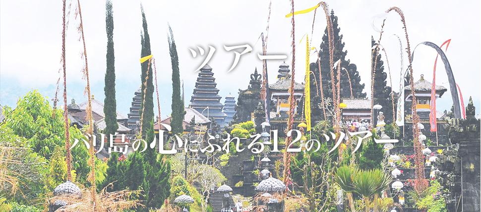 バリ倶楽部のツアー紹介