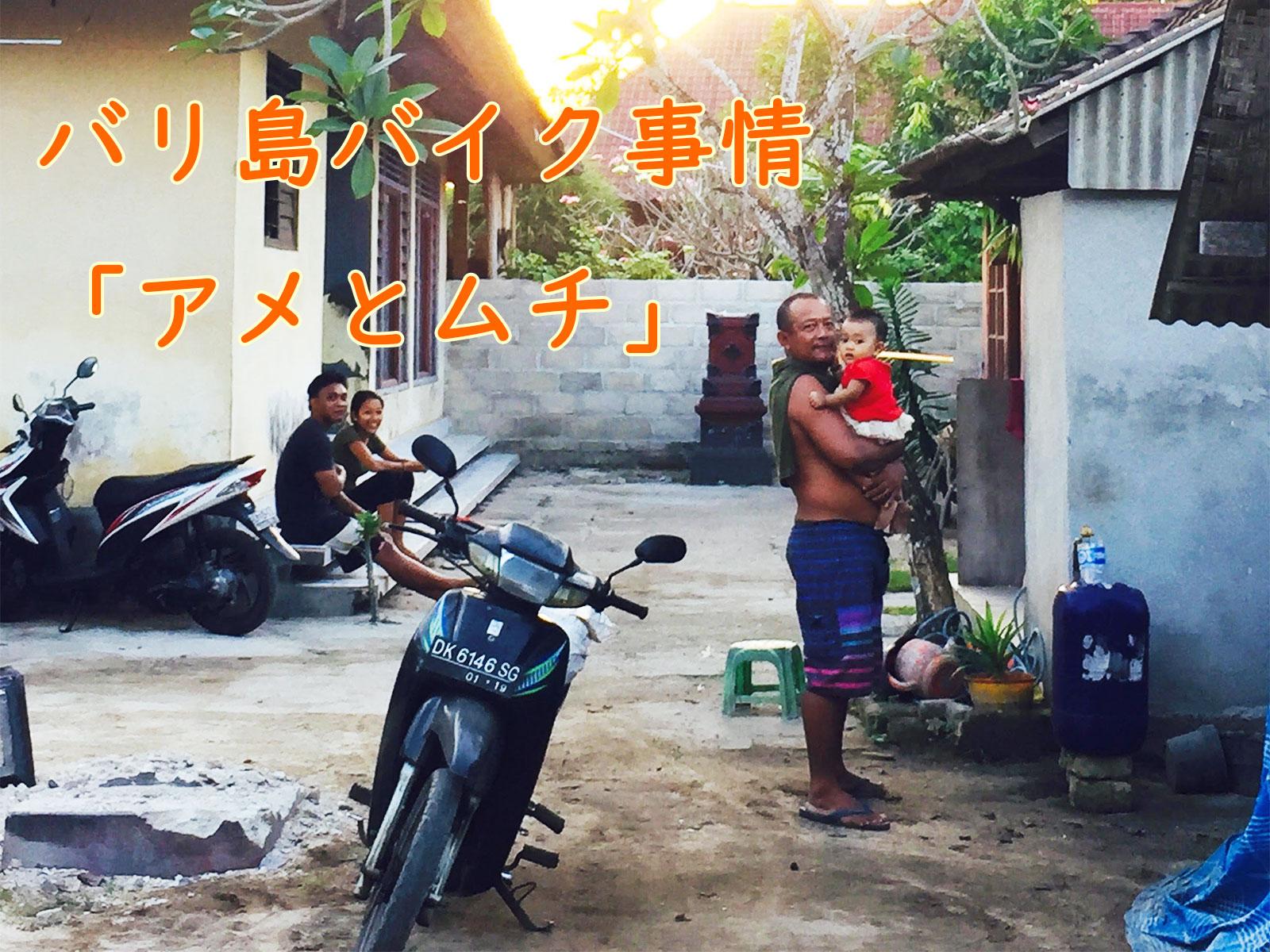 レンボンガン島・バイク
