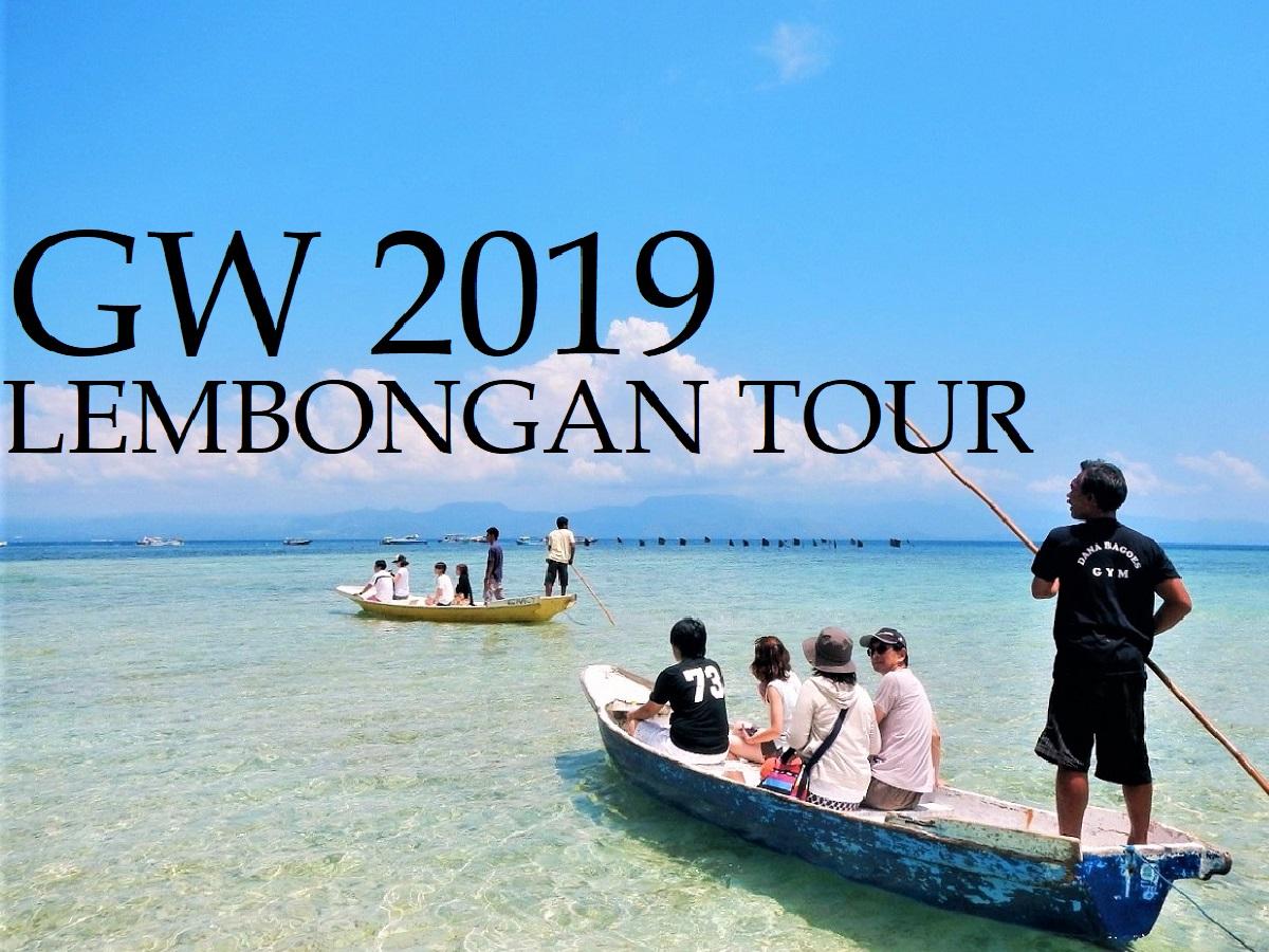 2019年GWレンボンガン島ツアー