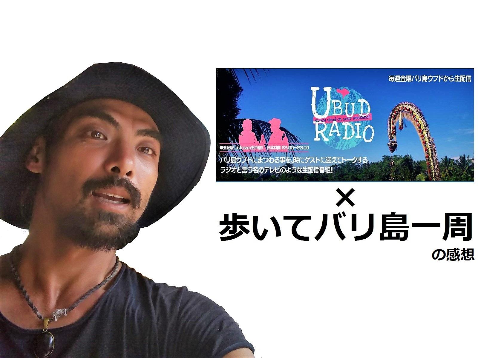 バリ島一周と動画配信