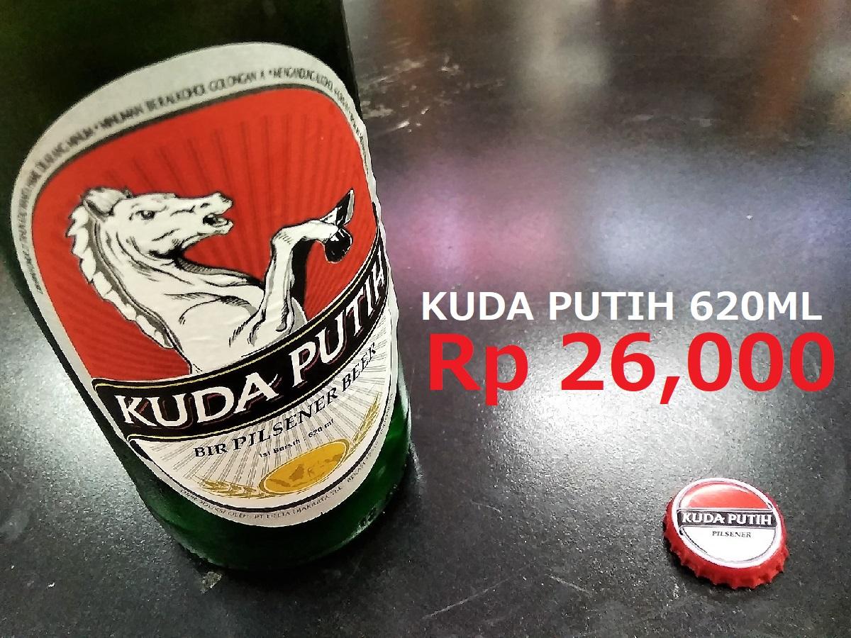 バリ島ビンタンビールの価格