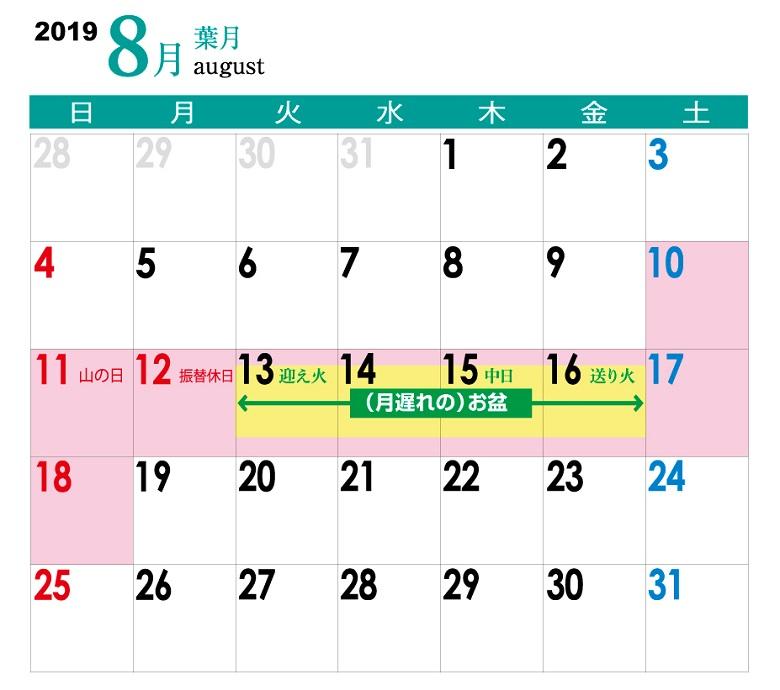 201908calendar(3)