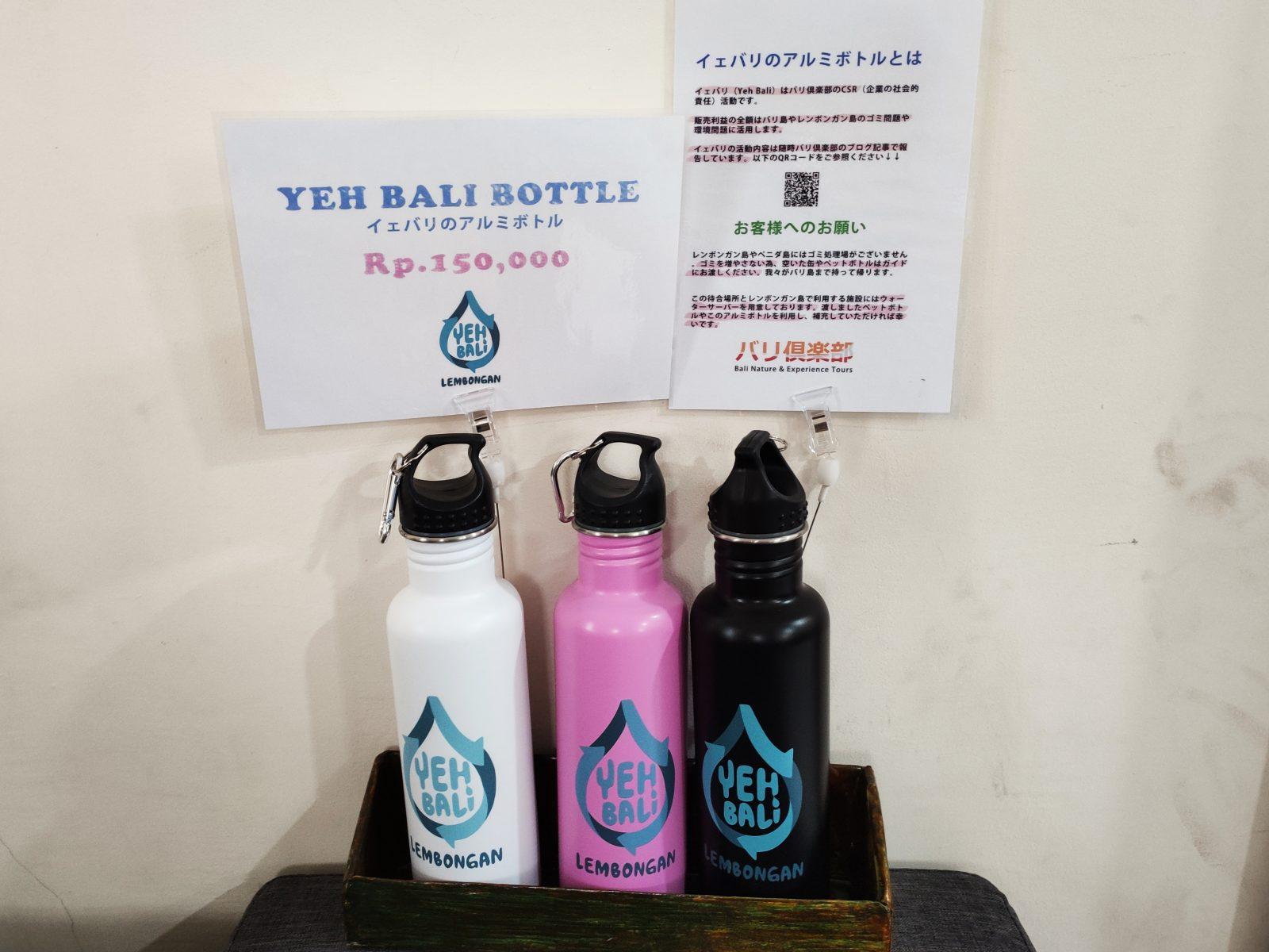 yehbali-botol-forsale