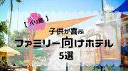 【 2020年版・バリ島 】子供が喜ぶ!!ファミリー向けのホテル5選