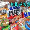 【バリ島のお菓子】試食レポ付き!おすすめ8選 〜Hyper Mart編〜