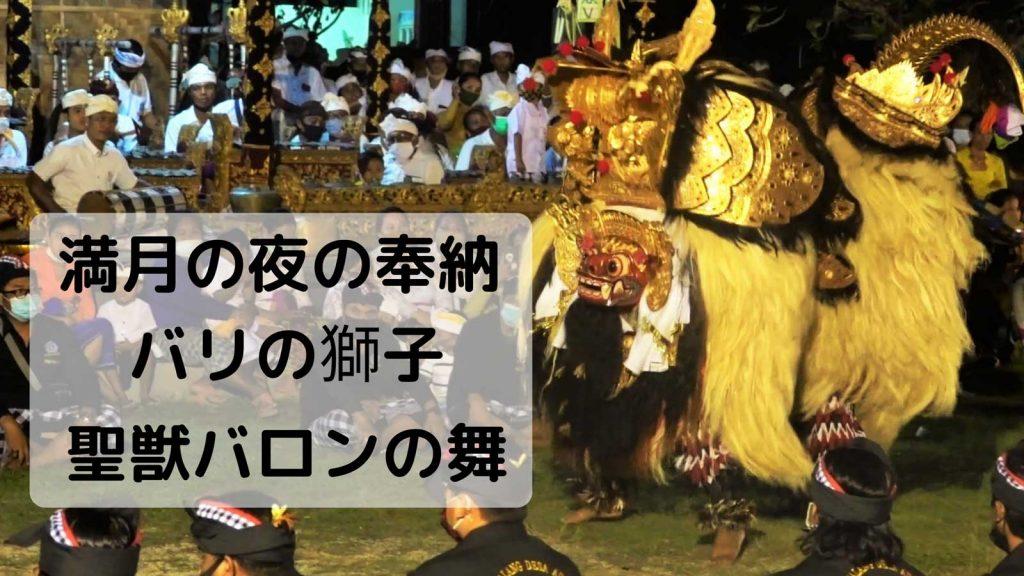 オンラインツアー 伝統舞踊バロンダンス鑑賞