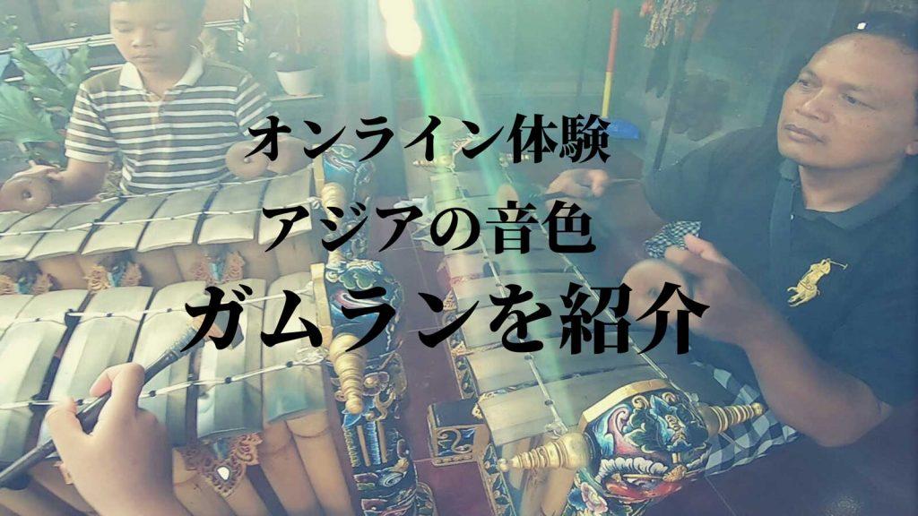 海外オンラインツアー ガムラン演奏とガムランボール