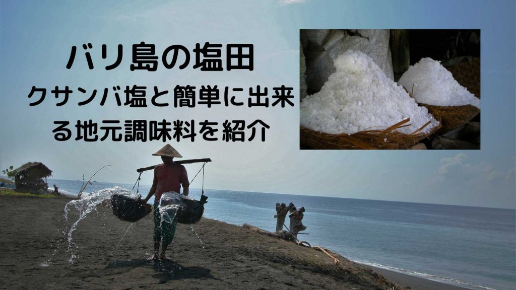 バリ島オンラインツアー クサンバ村の塩田と塩を使った調味料づくり