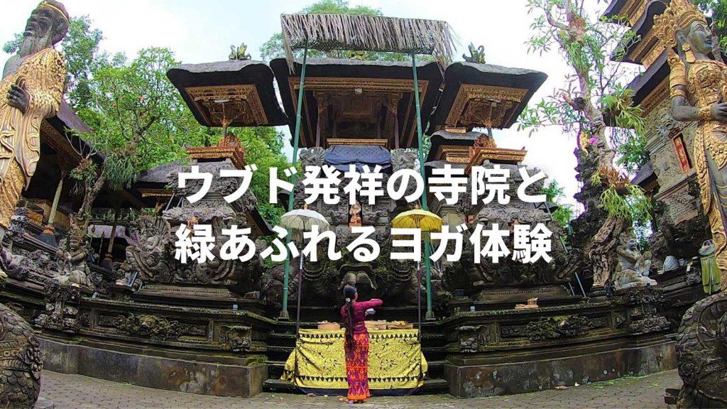 グヌンルバ寺院とロイヤル・ピタマハでヨガ体験