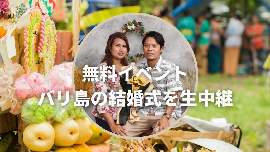 バリ島の結婚式のオンラインツアー