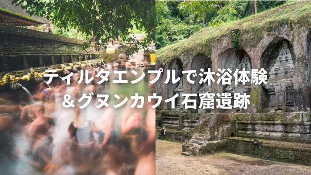 ティルタエンプルで沐浴体験とグヌンカウイ石窟遺跡