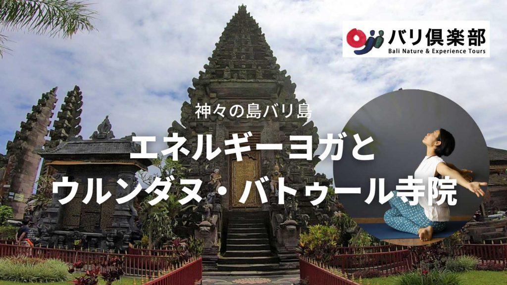 ウルンダヌバトゥール寺院