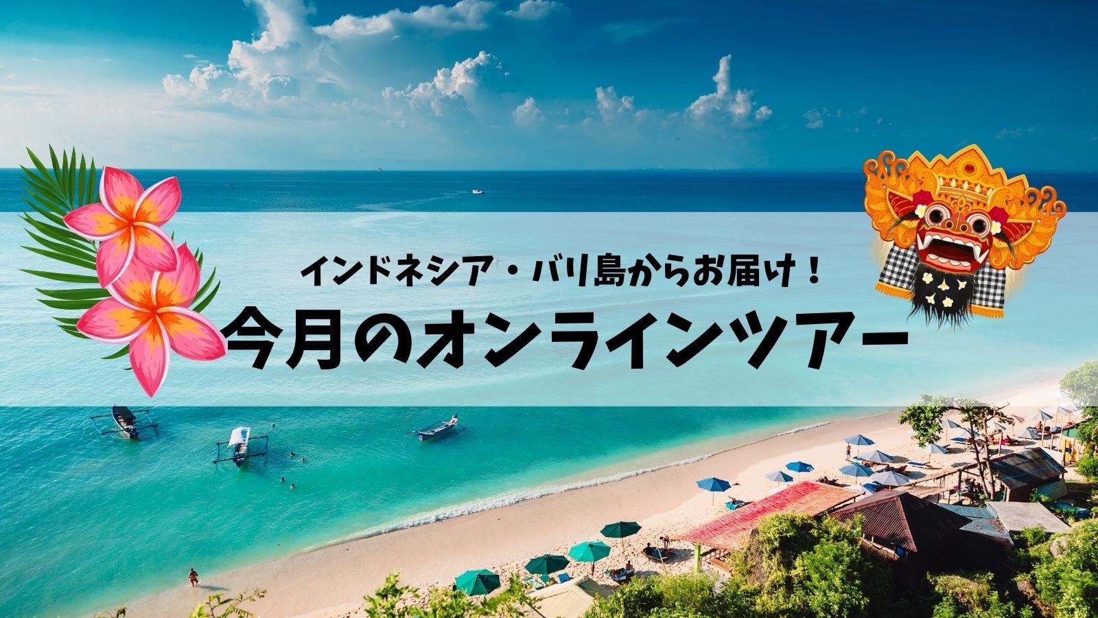 バリ島オンラインツアー