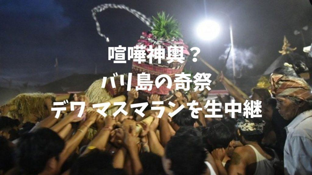 バリ島の奇祭デワ マスラワンを生中継