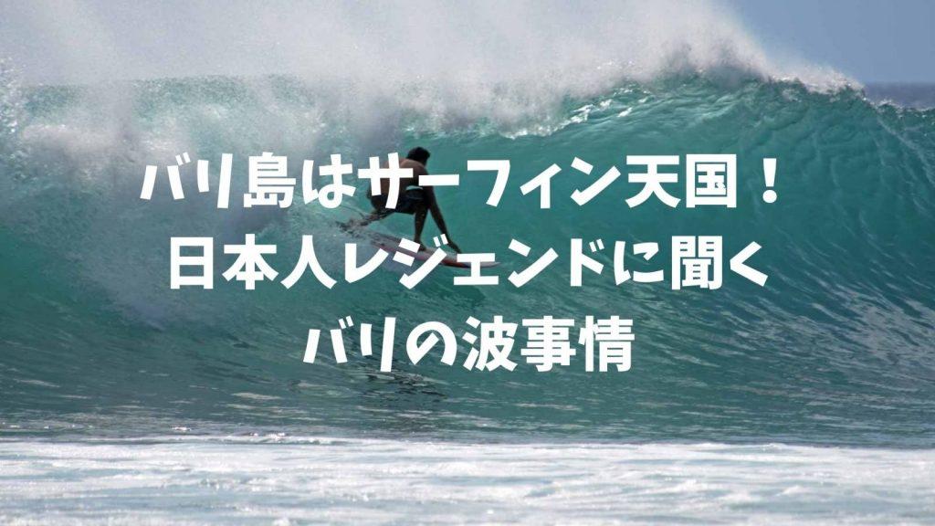 サーフィン天国!バリ島の波についてプロに聞いてみる