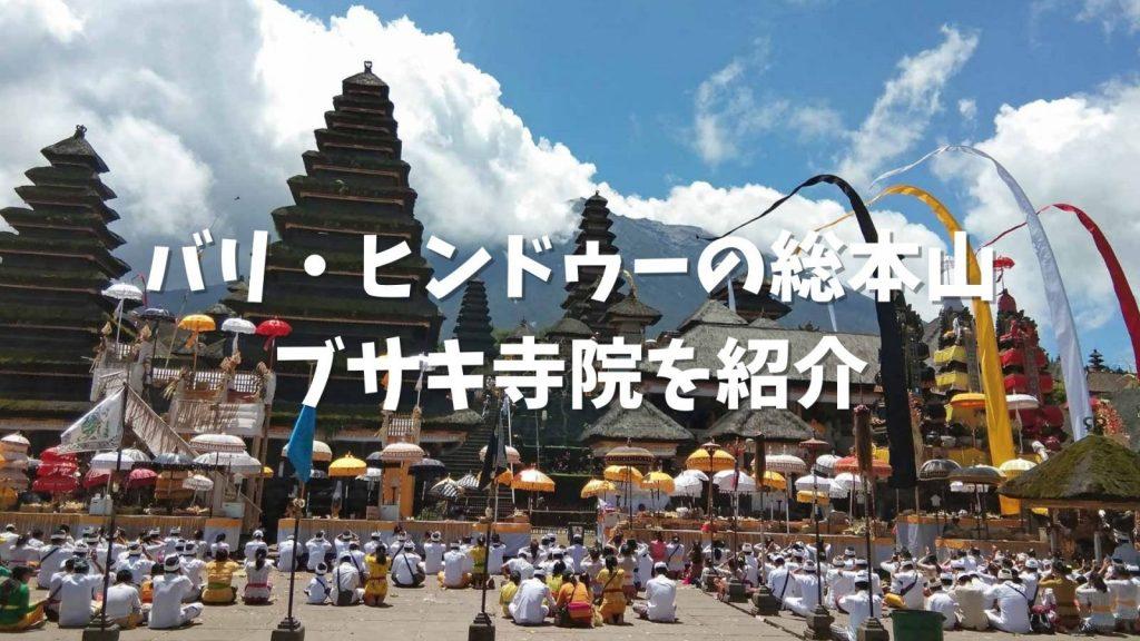 幻の世界遺産・ブサキ寺院を紹介