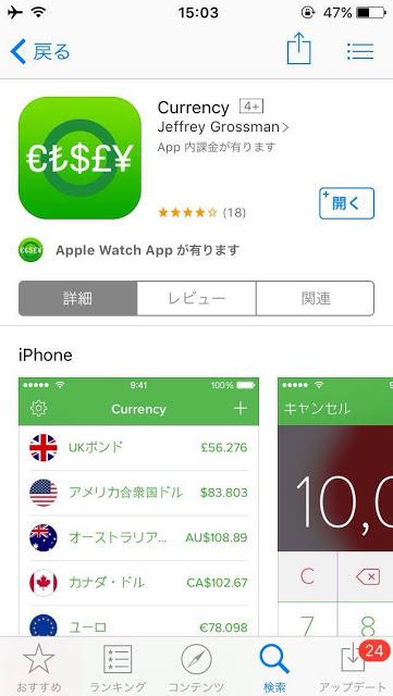 【初バリさん必見】海外旅行の前に為替レートアプリをインストールしよう